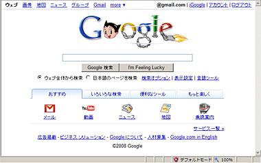 atom_google.jpg