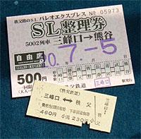 ticket080705.jpg